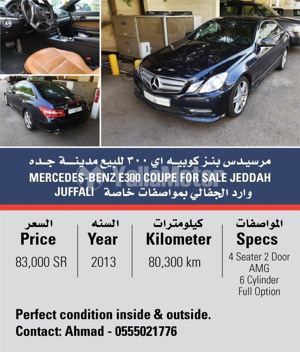 Used Mercedes-Benz 300/350/380 SEL 2013