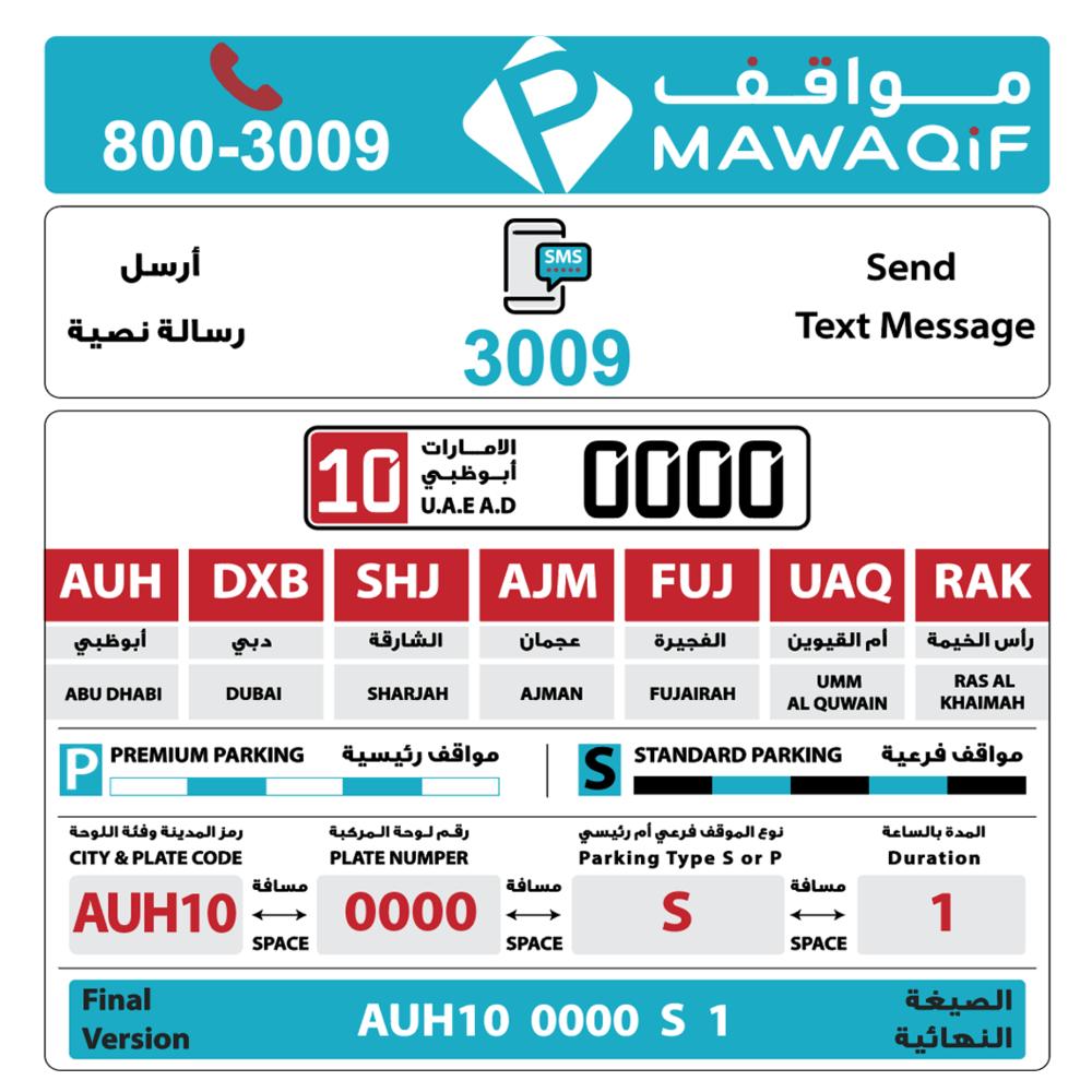 Abu Dhabi SMS Parking