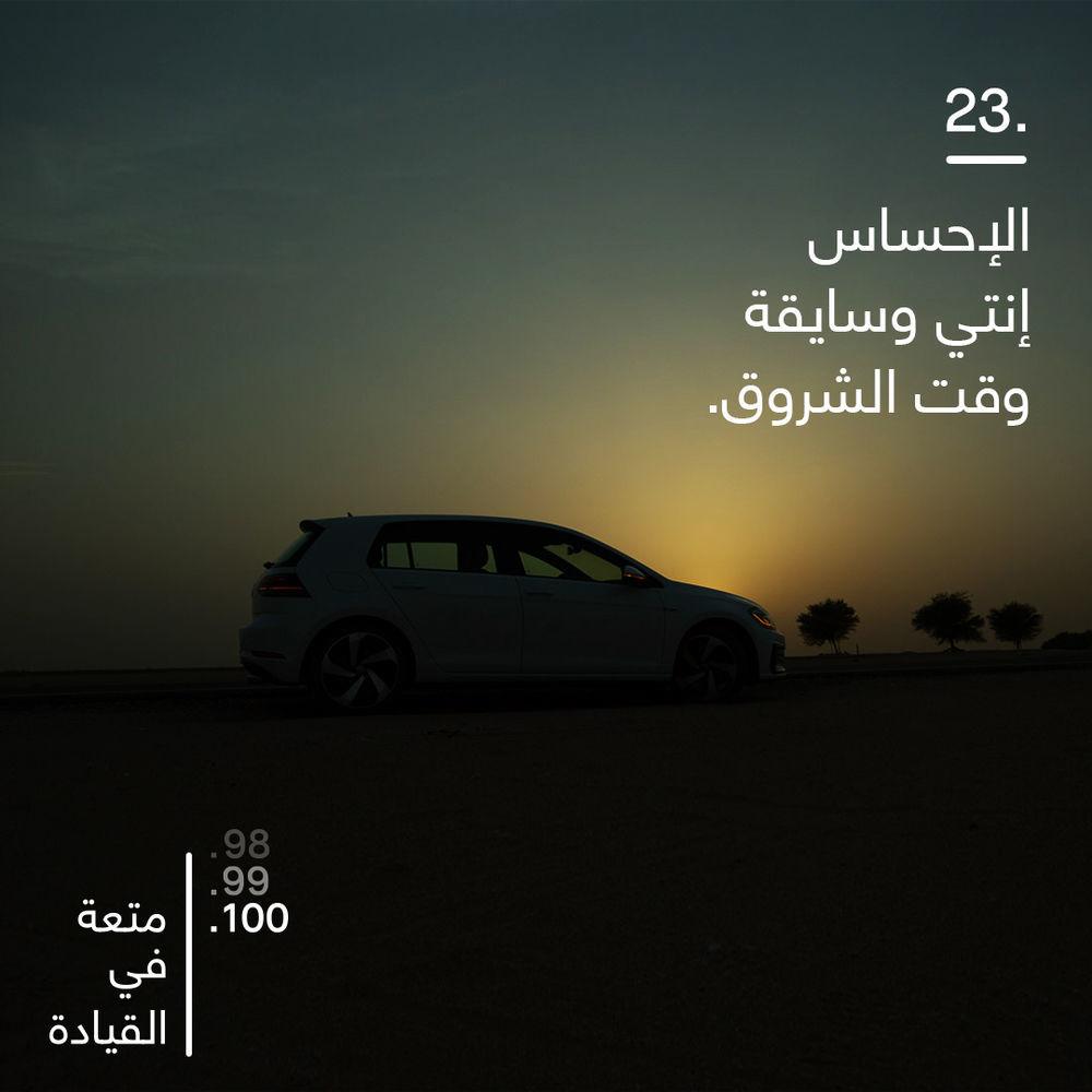 فولكس واجن الشرق الأوسط تطلق حملة للترحيب بالسائقات الجدد في المملكة العربية السعودية