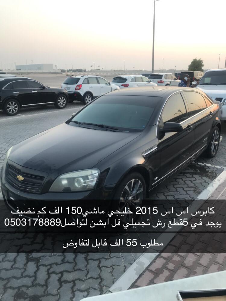 شفروليه كابريس Ss 2015 مستعملة Yallamotor Com